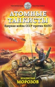 Атомные танкисты. Ядерная война СССР против НАТО скачать без регистрации