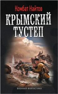 Крымский тустеп скачать без регистрации