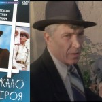 Зеркало для героя — Владимир Хотиненко (1987)