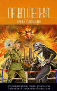 Магиум советикум. Магия социализма (сборник) скачать без регистрации