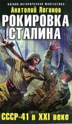 СССР-41 в XXI веке скачать без регистрации