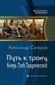 Князь Глеб Таврический скачать без регистрации