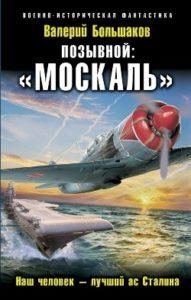 Позывной: «Москаль». Наш человек – лучший ас Сталина скачать без регистрации
