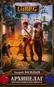 Шестеро в пиратских широтах скачать без регистрации