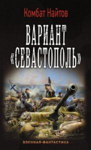 Вариант «Севастополь» скачать без регистрации