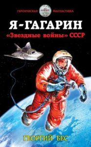 Я – Гагарин. «Звездные войны» СССР скачать без регистрации