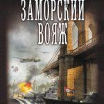 Заморский вояж