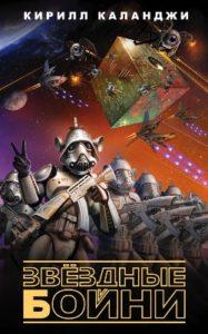 Звездные бойни скачать без регистрации