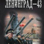 Ленинград-43