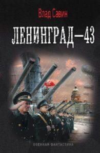 Ленинград-43 скачать без регистрации