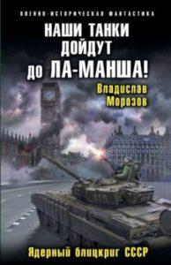 Наши танки дойдут до Ла-Манша! Ядерный блицкриг СССР скачать без регистрации