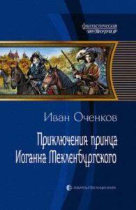 Приключения принца Иоганна Мекленбургского скачать без регистрации