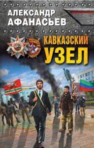 Кавказский узел скачать без регистрации