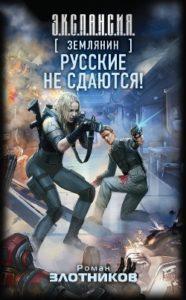 Русские не сдаются! (серия Землянин) скачать без регистрации