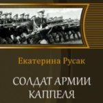 Солдат армии Каппеля