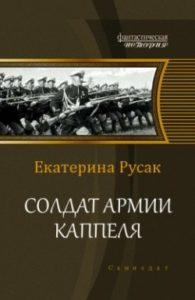 Солдат армии Каппеля скачать без регистрации