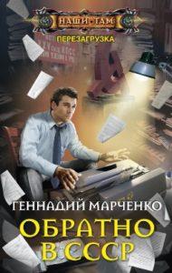Обратно в СССР скачать без регистрации