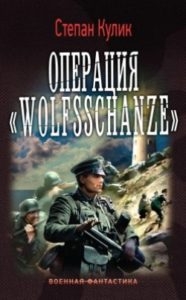 Операция «Wolfsschanze» скачать без регистрации
