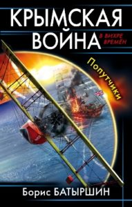Крымская война. Попутчики скачать без регистрации