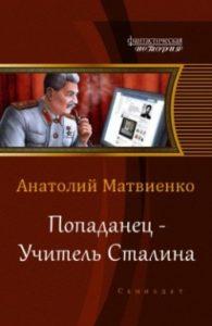 Попаданец - Учитель Сталина скачать без регистрации
