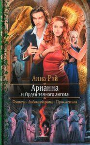 Арианна и Орден темного ангела скачать без регистрации
