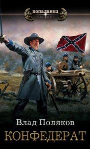 Конфедерат скачать без регистрации