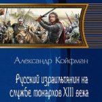 Русский израильтянин на службе монархов XIII века