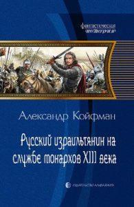 Русский израильтянин на службе монархов XIII века скачать без регистрации