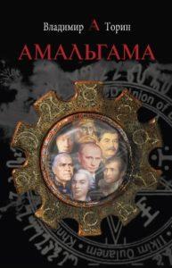 Амальгама скачать без регистрации