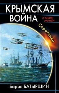 Крымская война. Соратники скачать без регистрации