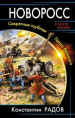 Новоросс. Секретные гаубицы Петра Великого скачать без регистрации