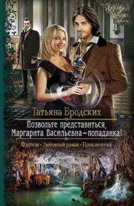 Позвольте представиться, Маргарита Васильевна – попаданка! скачать без регистрации
