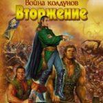 Война колдунов. Вторжение
