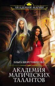 Академия Магических Талантов скачать без регистрации