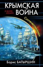 Крымская война. Соотечественники скачать без регистрации