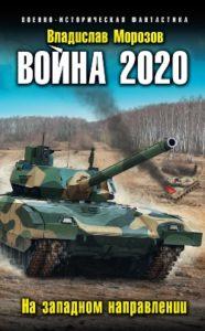 Война 2020. На западном направлении скачать без регистрации