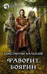 Фаворит Боярин Константин Калбазов