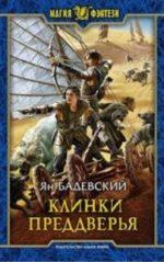 Клинки Преддверья. Ян Бадевский