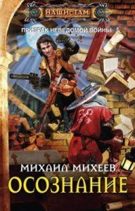 Скачать книгу Михаил Михеев Осознание